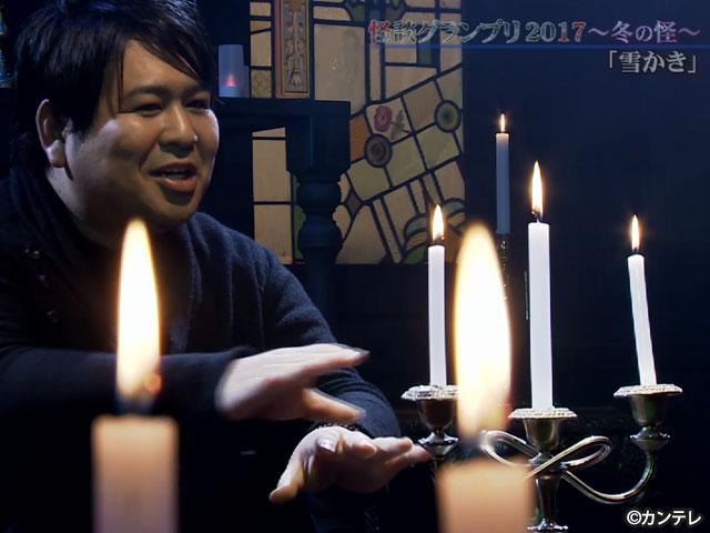 稲川淳二の怪談グランプリシリーズ('09~'20)/怪談グランプリ2017 ~冬の怪~ 特別編 其の2