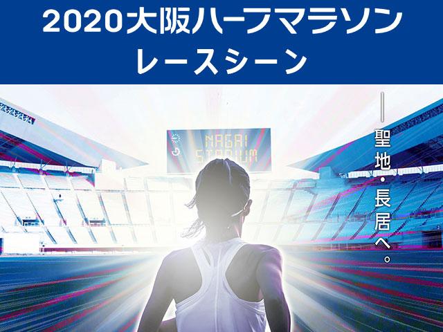 第39回 大阪国際女子マラソン・2020大阪ハーフマラソン/2020大阪ハーフマラソン レースシーン