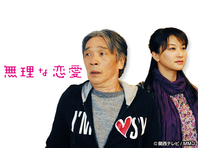 夏川結衣/無理な恋愛