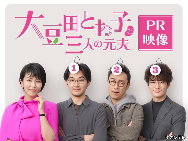 大豆田とわ子と三人の元夫/【PR】大豆田とわ子と三人の元夫