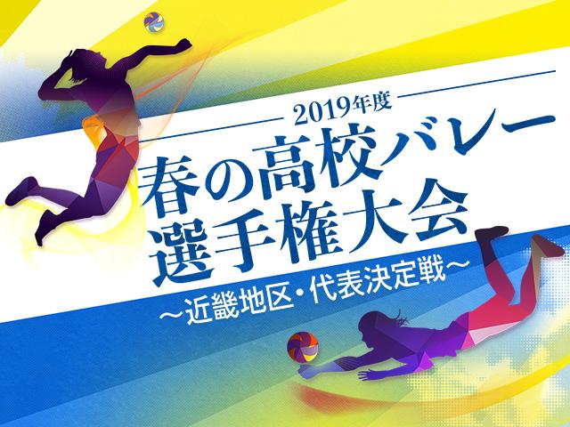 【無料】春高バレー2019年度〜近畿地区・代表決定戦〜