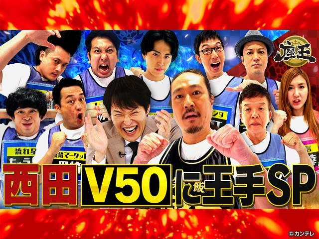 千原ジュニアの座王#179 2021/09/17放送分