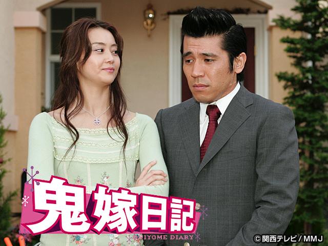 MMJ/鬼嫁日記