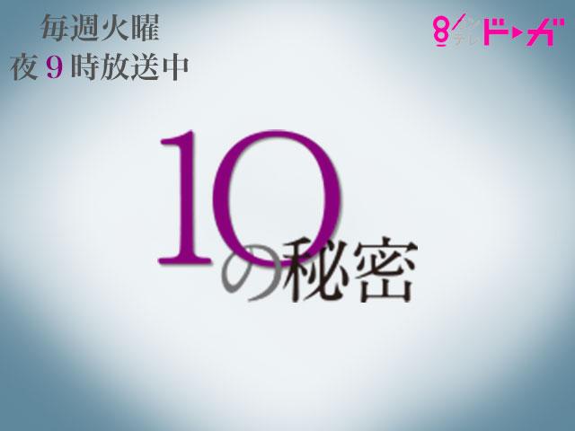 10の秘密/【無料】伊達翼 劇中演奏曲 オリジナル音源フルバージョン