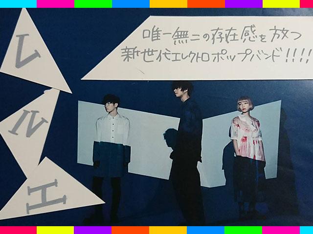 音エモン×TOWER RECORDS Eureka!/レルエ