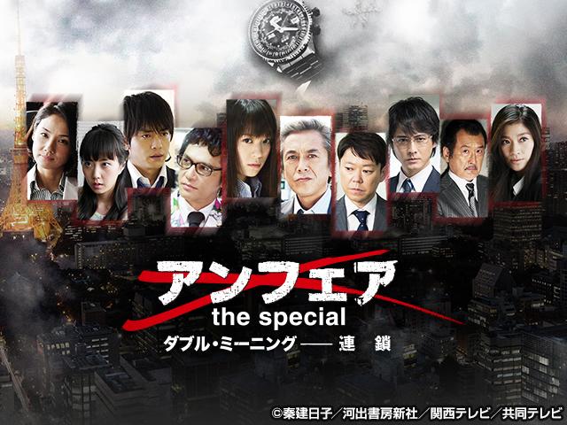 青柳翔/アンフェア the special ダブル・ミーニング~連鎖
