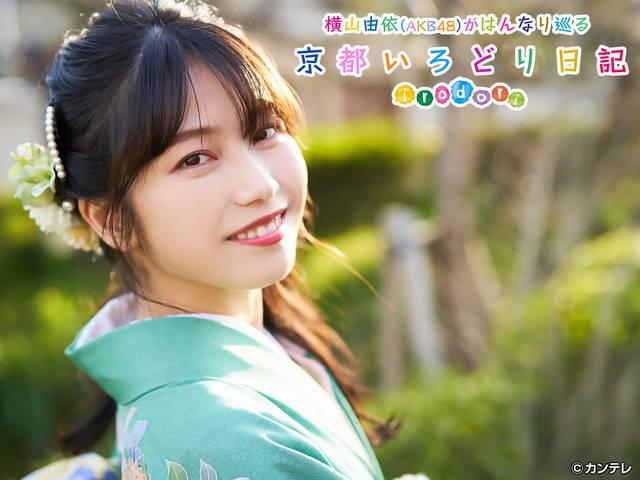 澤田芳博/横山由依(AKB48)がはんなり巡る 京都 いろどり日記