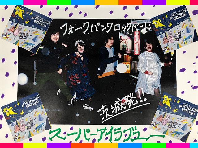 音エモン×TOWER RECORDS Eureka!/スーパーアイラブユー