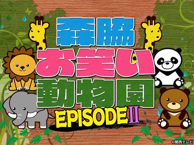 松原タニシ/【会員無料】森脇お笑い動物園 EPISODE II