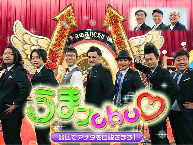 うまンchu/2020.1.11「アンカツ&武豊の新春対談(2) シンザン記念(G3)」