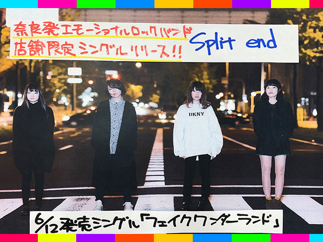音エモン×TOWER RECORDS Eureka!/Split end