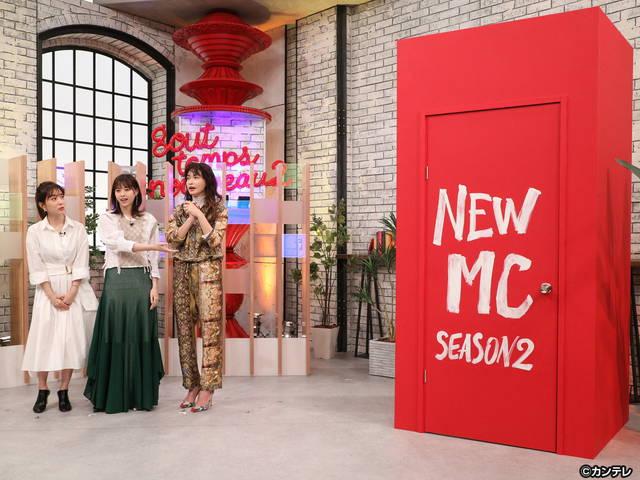 グータンヌーボ2/新MC発表スペシャル!ロケは豪華ゲストも!?