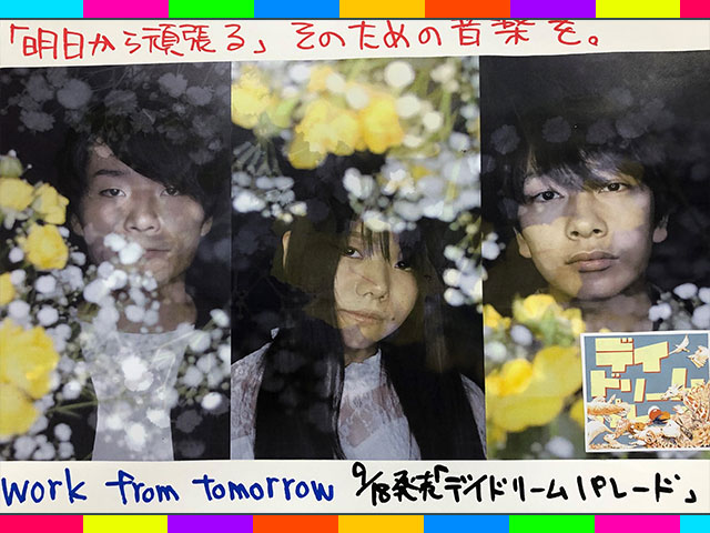 音エモン×TOWER RECORDS Eureka!/work from tommorow