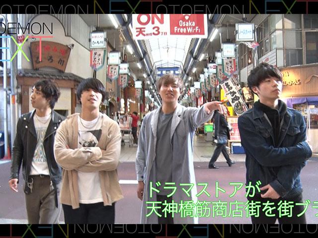 音エモンNEXT/ドラマストア#12 ドラマストアと行く!商店街街ぶらロケ!【後編】