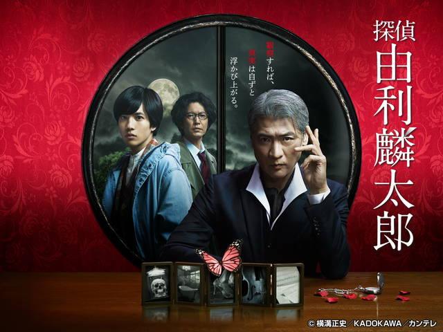 萩原崇 (関西テレビ)/探偵・由利麟太郎