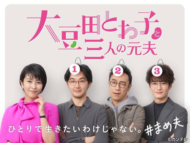 坂元裕二/大豆田とわ子と三人の元夫
