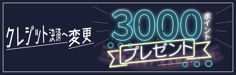 カンテレドーガクレジット支払い変更キャンペーン実施中!