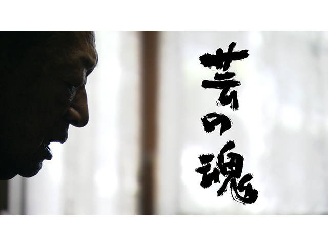 関西テレビ 芸の魂