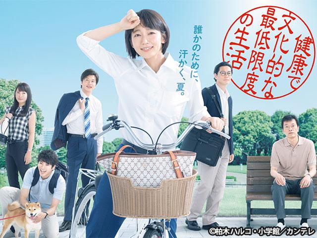 関西テレビ 健康で文化的な最低限度の生活
