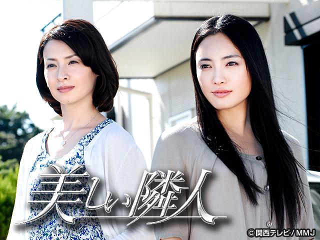 関西テレビ 美しい隣人