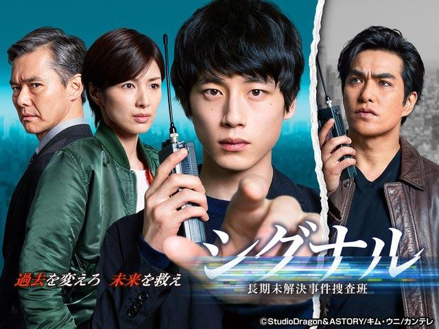 関西テレビ シグナル 長期未解決事件捜査班