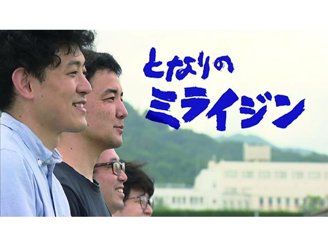 関西テレビ となりのミライジン