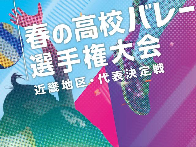 春高バレー~近畿地区・代表決定戦~