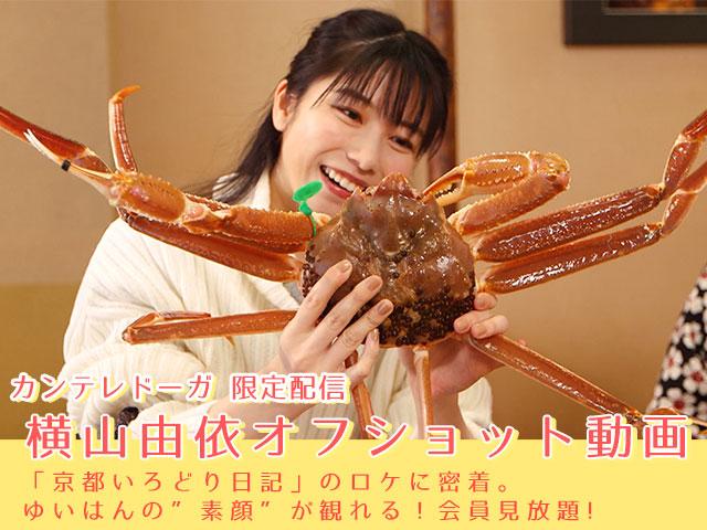カンテレ 横山由依(AKB48)がはんなり巡る 京都 いろどり日記