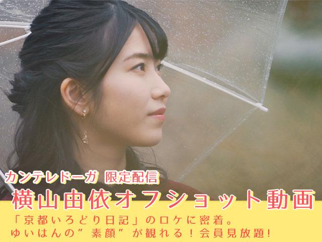 関西テレビ 横山由依(AKB48)ちゃんロケ中オフショット