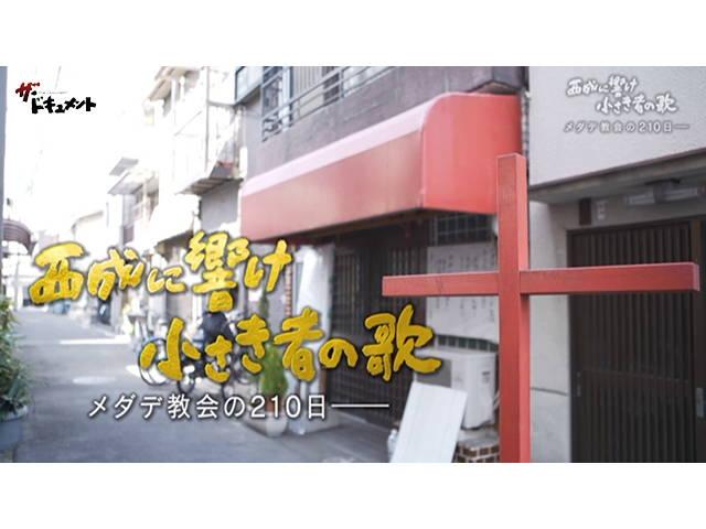 関西テレビ 西成に響け!小さき者の歌~メタデ教会の210日~