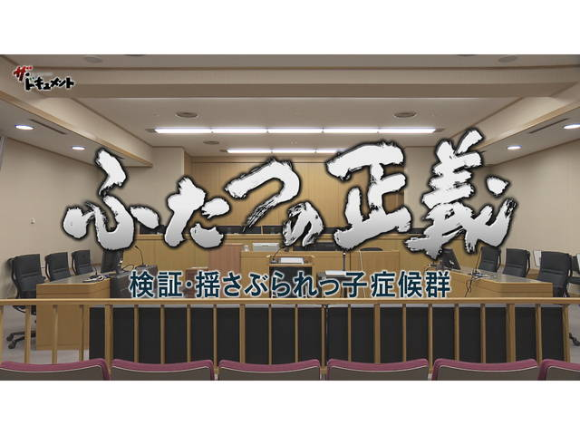 関西テレビ ふたつの正義 検証・揺さぶられっ子症候群