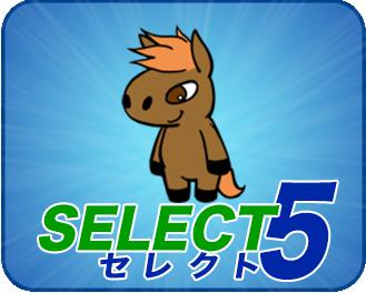 関西テレビ 競馬予想ゲーム 最強馬券師★セレクトファイブ