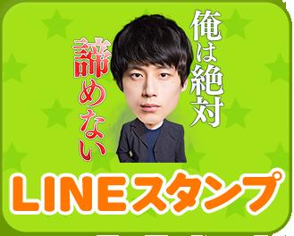 関西テレビ LINEスタンプ