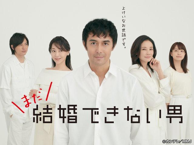 関西テレビ まだ結婚できない男