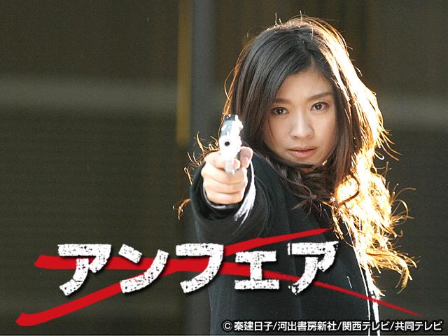 関西テレビ アンフェア