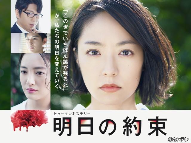 関西テレビ 明日の約束