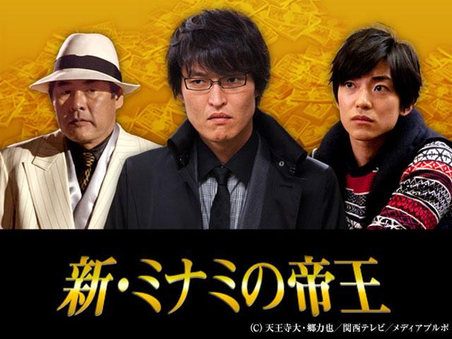 関西テレビ 新・ミナミの帝王