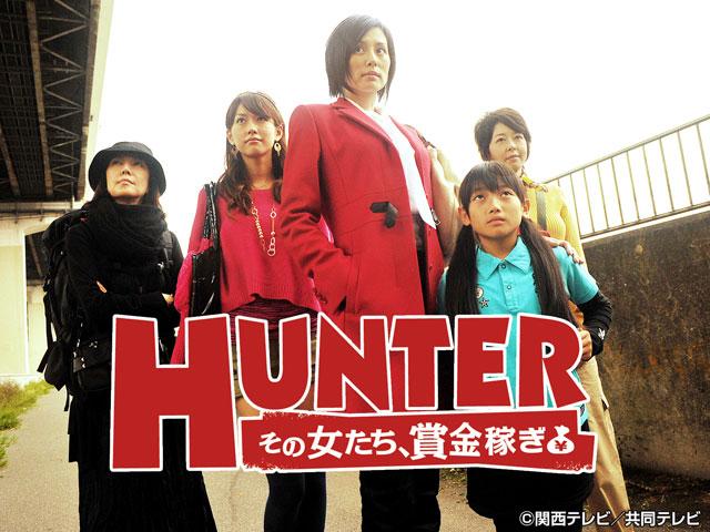 関西テレビ HUNTER-その女たち、賞金稼ぎ-